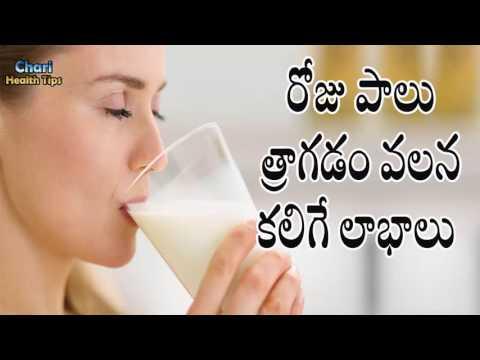 health-benefits-of-drinking-milk-everyday- -telugu-health-tips- -mana-gold