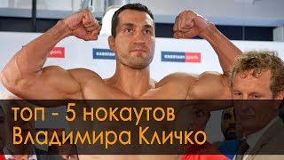 Топ-5 нокаутов Владимира Кличко