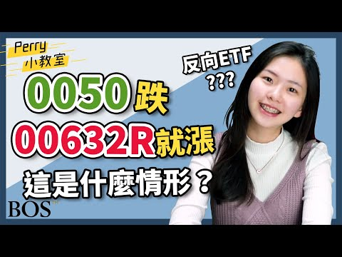 【ETF】ETF有陷阱!反向ETF是什麼?00632R 真的能賺錢嗎?|BOS巴菲特線上學院 Buffett Online School