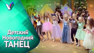 🎬 Детский прикольный танец | Новогодний утренник в детском саду [Студия Отражение - VideoReflex]