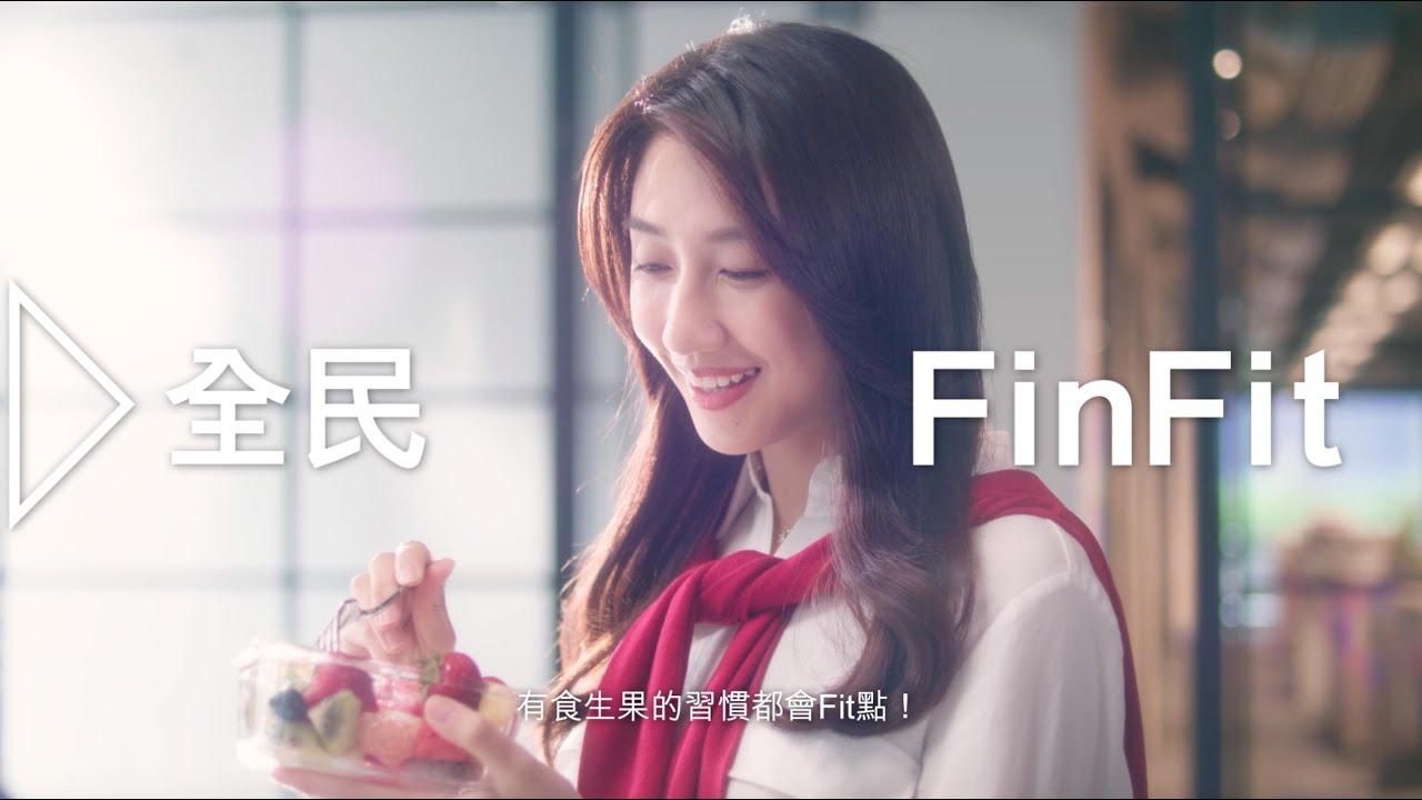 滙豐全民FinFit – 理財習慣篇
