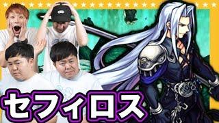 【モンスト】セフィロス(FFコラボ)降臨!片翼の天使を初見プレイ【GameMarket】