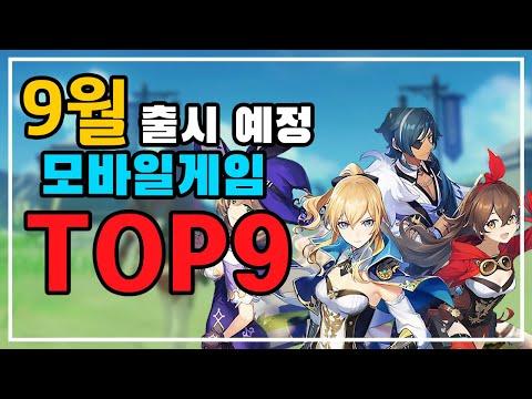 2020년 9월 출시 예정 신작 모바일게임 기대작 TOP9 [모바일게임 추천]