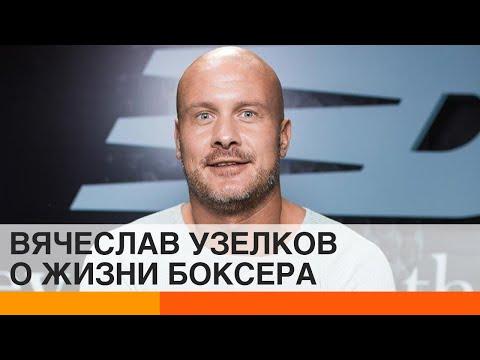 Вячеслав Узелков рассказал правду о боксерах — ICTV