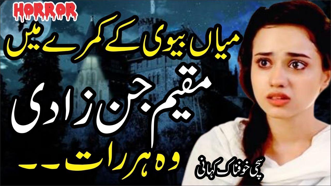 Mian Biwi Kay Kamray Main Muqeem Jinzadi || Ek Sachi Khofnaq Kahani || Horror Story in Urdu / Hindi