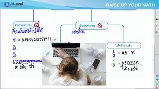 [Raise Up Your Math] 03-01-01 โครงสร้างจำนวน