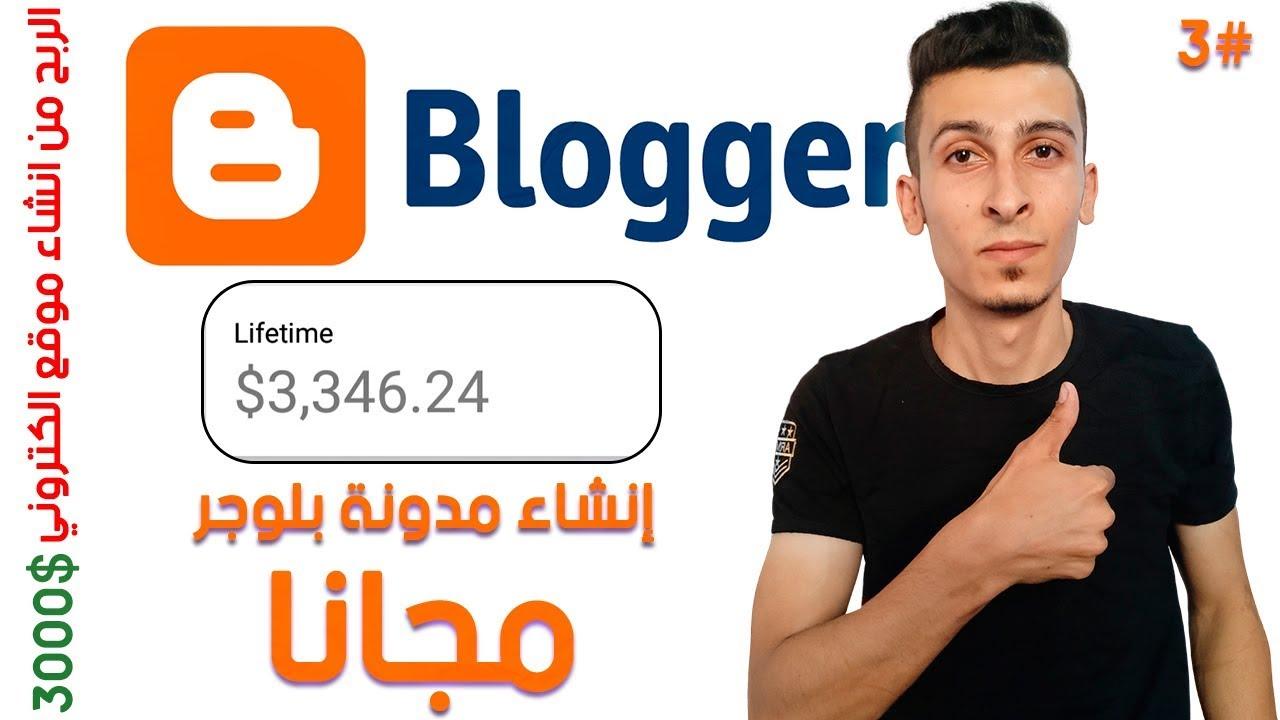 كيفية انشاء مدونة بلوجر 2019 وتركيب قالب احترافي مجاني والربح منها