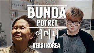 BUNDA | POTRET | VERSI KOREA | Selamat Hari Ibu | Cover by Kanzi (LIRIK) 어머니 | 인도네시아 노래
