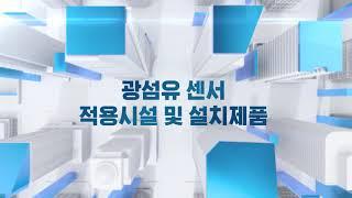 [시스템 ,솔루션 ]FBG코리아 | 광섬유격자센서를 이…