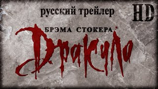 Дракула (1992) - Дублир Трейлер HD