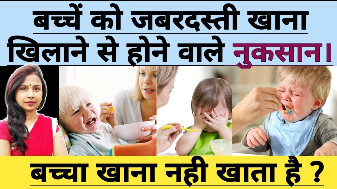 बच्चे को जबरदस्ती खाना खिलाने से नुकसान। बच्चा खाना नहीं खाता है। Bacha khana na khaye to kya kare.