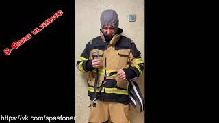 Боевая одежда пожарного S-Gard Ultimate