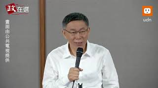 20181110 台北市長辯論會後記者會 柯文哲 柯P