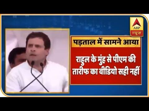 Rahul Gandhi Praises PM During Poll Rally? | Election Viral | ABP News