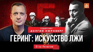 Геринг: искусство лжи/Егор Яковлев