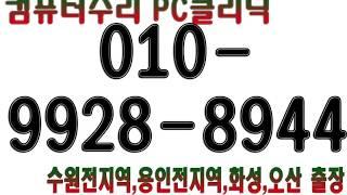 01099288944 수원 영통구 매탄동 컴퓨터수리 옛…
