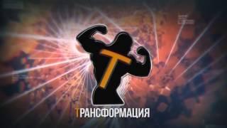 ТРАНСФОРМАЦИЯ-2. Выпуск 2
