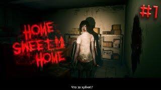Прохождение игры Home Sweet Home 1