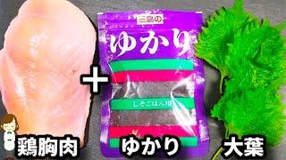 材料4つ!ポリ袋に入れて揉んでスプーンで落として焼くだけ!『鶏胸肉のゆかり大葉つくね』の作り方Yukari Ooba Tsukune