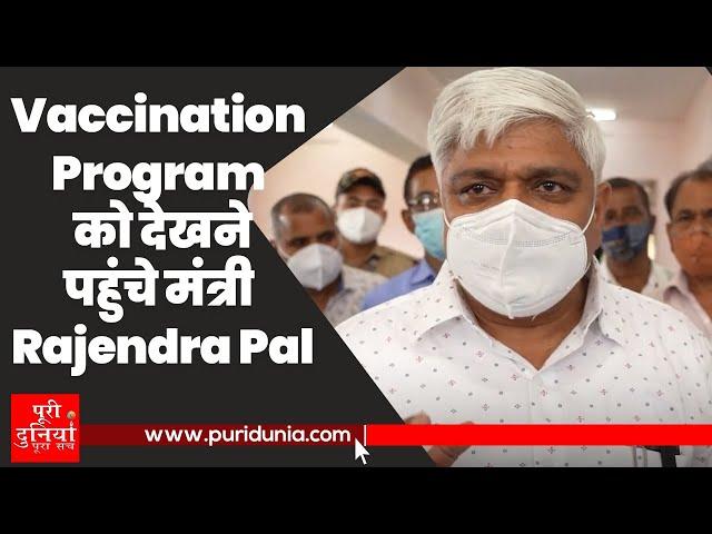 मंत्री Rajendra Pal पहुंचे Kejriwal Govt के Schools, Vaccination Program को देखने (puridunia)