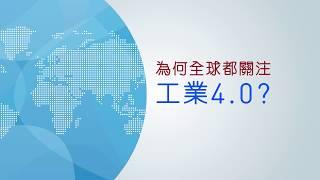 為何全球都關注「工業4.0」?(2018)