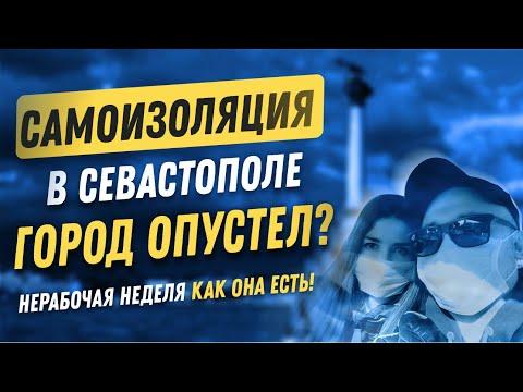 Коронавирус в Крыму | Самоизоляция новости Севастополь | Вводят Карантин | Коронавирус в Севастополе