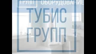 tubis.by - магазин сантехинческого оборудования(, 2016-08-18T06:41:51.000Z)