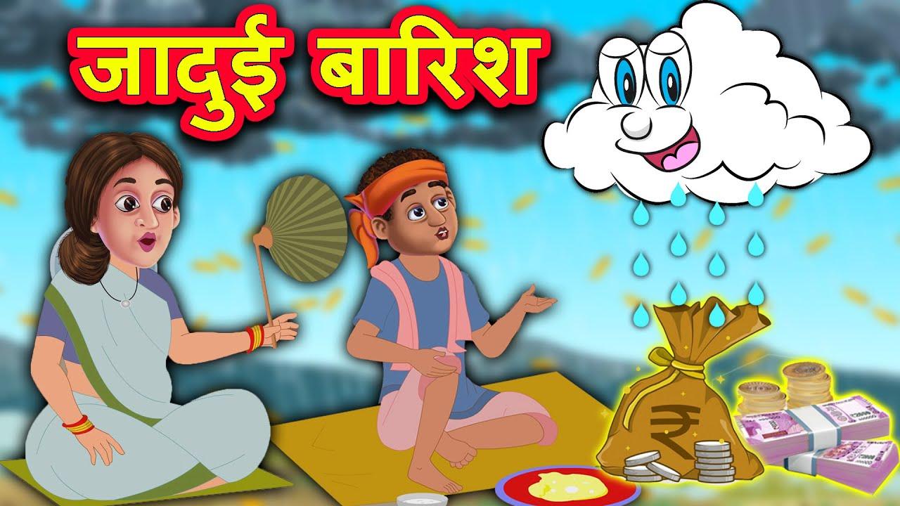 जादुई बारिश | Hindi Kahaniya | Moral Stories | Kahaniya In Hindi | Meri Nani Ki Kahaniya