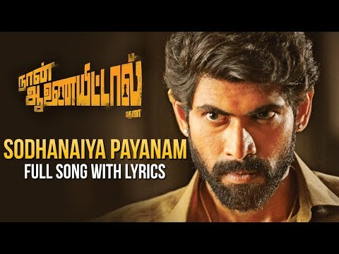 Sodhanaiya Payanam Full Song With Lyrics | Nan Anayittal | Rana | Kajal Aggarwal