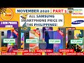 - Part 1 Samsung Price List Philippines | November 2020 | 3 NEW PHONES!