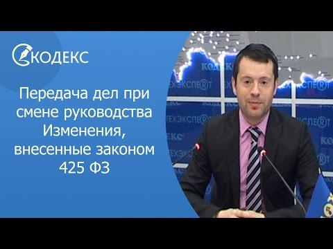 Передача дел при смене руководства  Изменения, внесенные законом 425 ФЗ