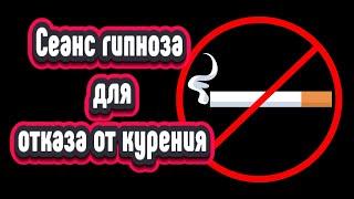 Сеанс гипноза для отказа от курения Как бросить курить Кодирование от курения