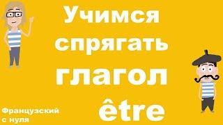 Учимся спрягать глагол être. Французский с нуля.