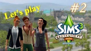 Давай играть Симс 3 Студенческая жизнь #2 Много халявы