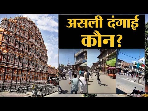 क्या है जयपुर दंगे के इस वायरल वीडियो की असलियत? | The Lallantop