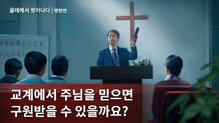 기독교 영화 <굴레에서 벗어나다> 명장면(5) 교계에서 주님을 믿으면 구원받을 수 있을까요?