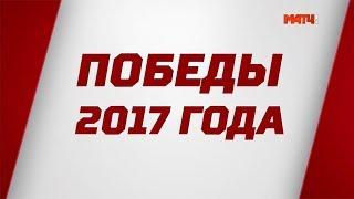 ПОБЕДЫ 2017 ГОДА. Специальный обзор