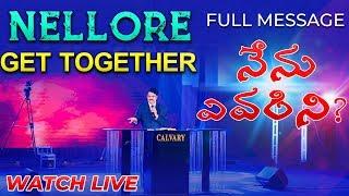 నేను ఎవరిని?   #Recorded Live #Nellore G...