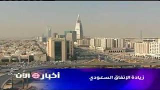 زيادة الانفاق السعودي