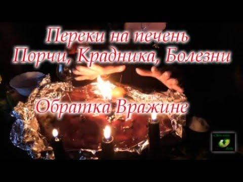 Ритуал Онлайн Перекид на печень порчи, крадника, болезни Обратка вражине (АСМР)