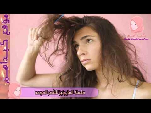 طريقة عمل ماسك المايونيز للشعر المُجعد لتنعيم الشعر | خلطة المايونيز للشعر المجعد - كيداهم HD