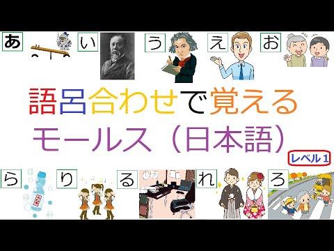 語 モールス 信号 日本