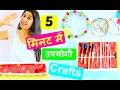 Crafts Making In Hindi 5 मिनट में उपयोगी क्राफ्ट्स 2