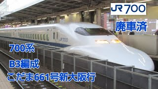 700系3000番台B3編成こだま661号新大阪行名古屋発車