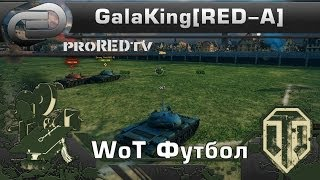 World of Tanks Футбол