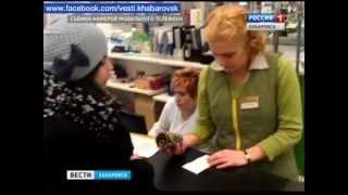 Вести-Хабаровск. Цена невнимательности(Внимание на чеки! Многие хабаровчане ежедневно в крупных торговых сетях сталкиваются с проблемой. Разница..., 2013-03-18T23:40:04.000Z)