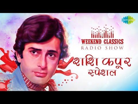 Weekend Classic Radio Show | Shashi Kapoor Special | HD Songs