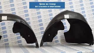 Передние подкрылки (локеры) без сверления на Лада Калина, Калина 2, Гранта | MotoRRing.ru