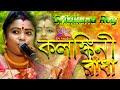 কলঙ্কিনী রাধা ! শিল্পী-স্মিতিকনা রায় ! কদম ডালে বসিয়া আছে ! Kalnkini Radha ! smritikana roy