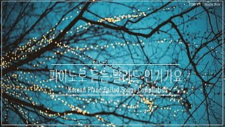 OST 베스트 발라드 인기가요 피아노 연주곡 ️💖 Korean Piano Ballad Song Compilation HD
